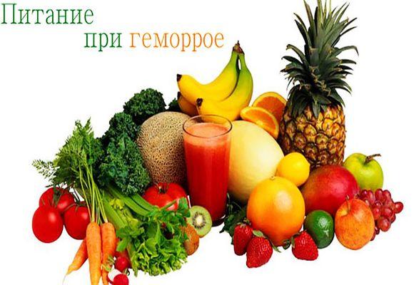 питание при геморрое