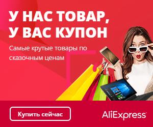 Купить товары на AliExpress